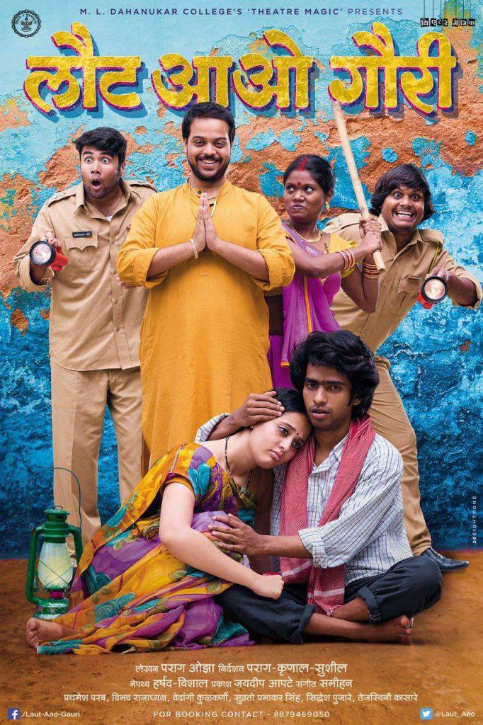 Prathamesh Parab to star in a Hindi play- Laut Aao Gauri1