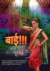 Bai Wadyavar Ya Jalsa Marathi Movie Poster