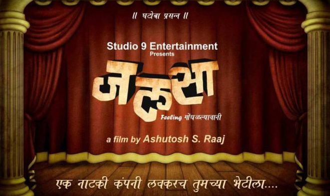 Jalsa (2016) Marathi Movie