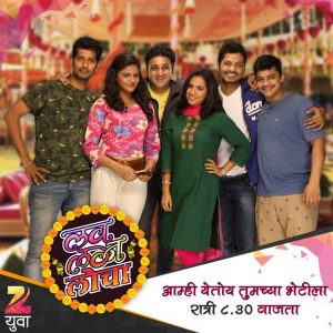 Love Lagna Locha Zee Yuva Serial