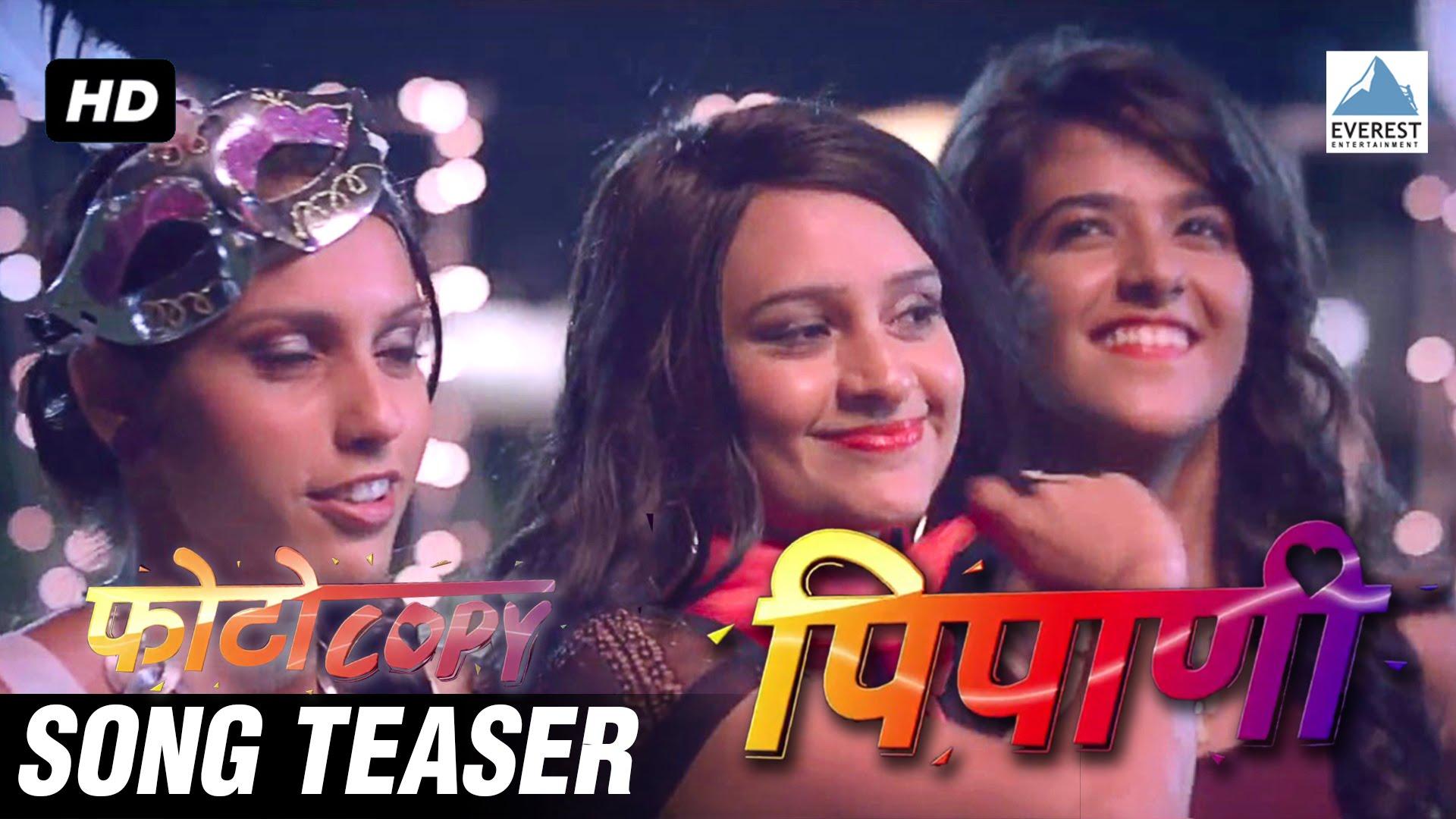 Pipani Photocopy Marathi Movie Lyrics