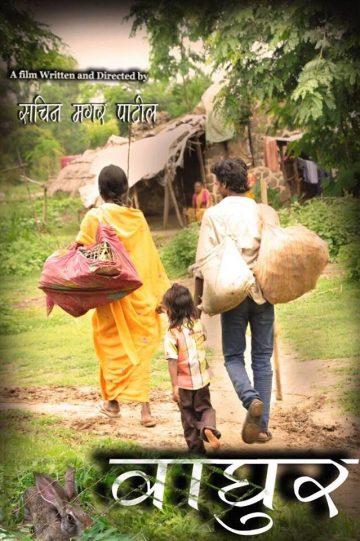 Vaghur Marathi Movie