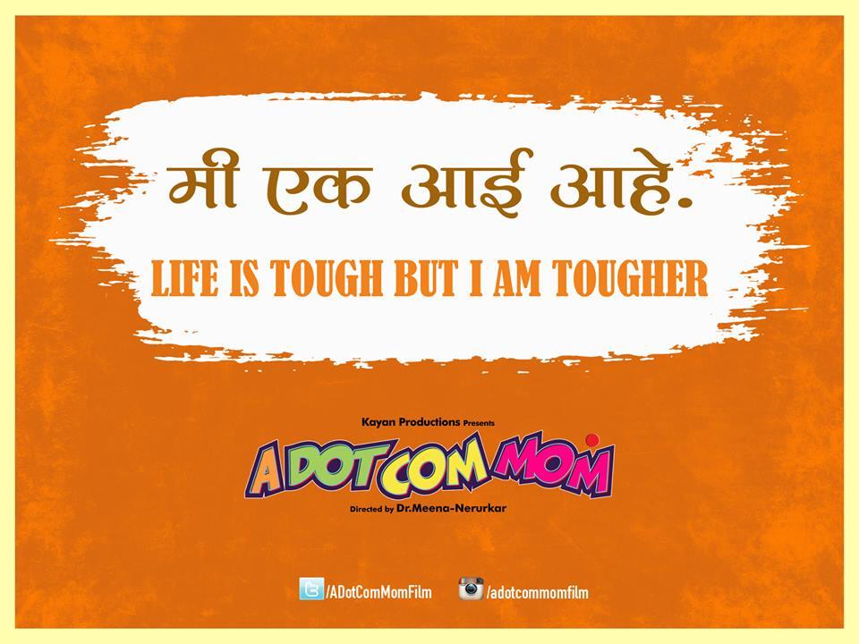 A Dot Com Mom (2016) Marathi Movie