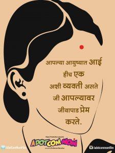A Dot Com Mom Marathi Movie Song
