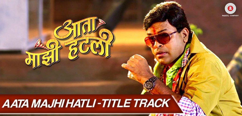 Aata Majhi Hatli (2016) Marathi Movie Song Free Download