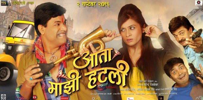 Aata Majhi Hatli 2016 Marathi Movie
