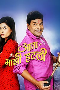 Aata Majhi Hatli Marathi Movie Posters