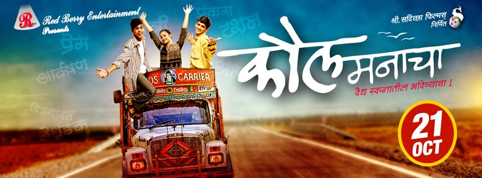 kaul-manacha-2016-marathi-movie