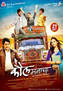 kaul-manacha-marathi-movie-poster