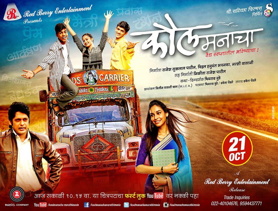 welcome zindagi marathi movie  mkv file10
