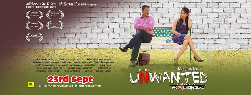 Mr & Mrs Unwanted 2016 Marathi Movie