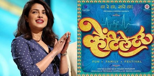 Priyanka Chopra's First Marathi Film Ventilator