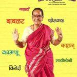 sulbha-chaphekar-a-dot-com-mom