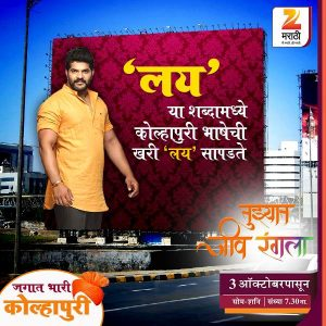 tujhyat-jiv-rangala-poster