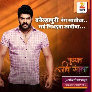 tujhyat-jiv-rangala-zee-marathi-serial-poster