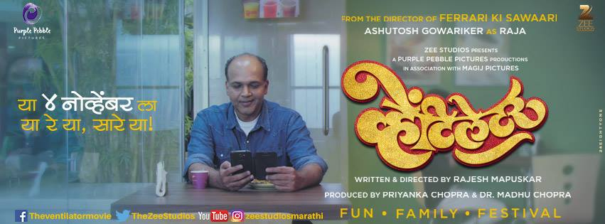 ventilator-2016-marathi-movie