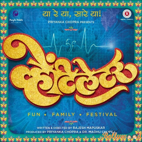 Ventilator 2016 Marathi Movie