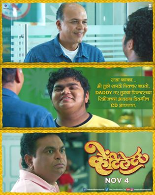 ventilator-marathi-movie-poster