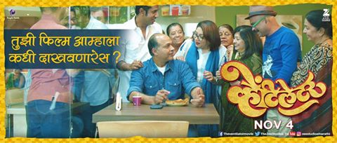 ventilator-marathi-movie-songs