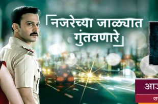 100-days-new-serial-zee-marathi