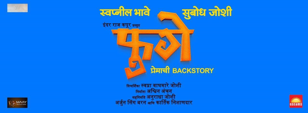 fugay-2016-marathi-movie