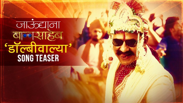 marathi-dj-songs-free-download