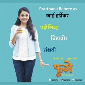 Parthana Behere Fugay Movie
