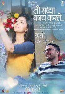 Ankush Choudhari Tejashri Pradhan Ti Sadhya Kay Karte Movie