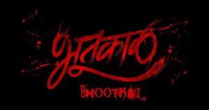 bhootkal-marathi-movie-mp3-songs-free-download