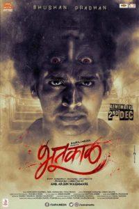 bhootkal-marathi-movie-poster
