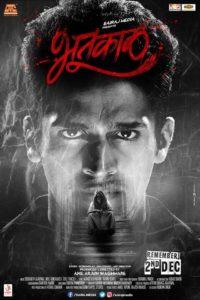 bhushan-pradhan-bhootkal-marathi-movie-poster