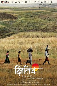 kshitij-2016-marathi-movie-poster