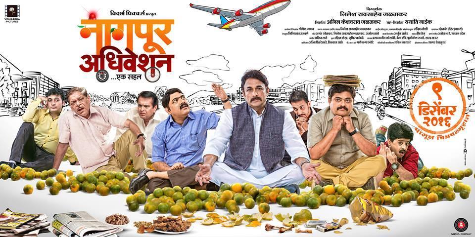 nagpur-adhiveshan-2016-mrathi-movie