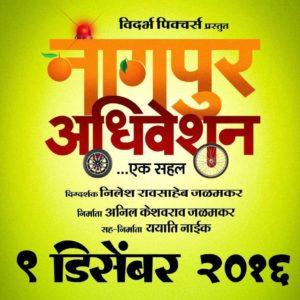nagpur-adhiveshan-ek-sahal