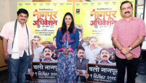 nagpur-adhiveshan-ek-sahal-bharat-ganeshpure-makarand-anaspure-poster