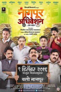 nagpur-adhiveshan-ek-sahal-marathi-movie-poster