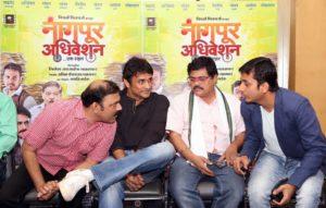 nagpur-adhiveshan-ek-sahal-poster