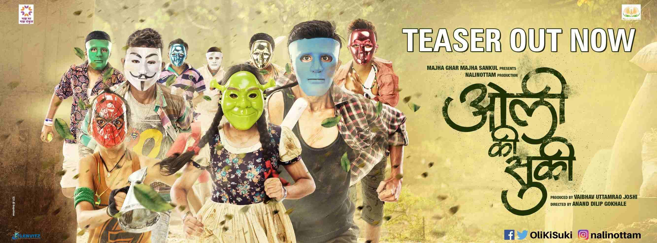 oli-ki-suki-2016-marathi-movie