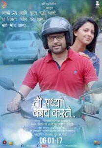 Tejashri Pradhan Ankush Choudhari Ti Sadhya Kay Karte Movie