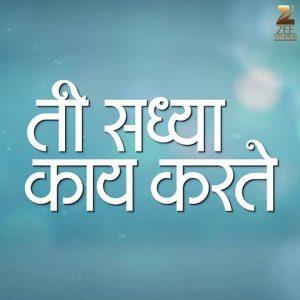 ti-saddhya-kay-karte-marathi-movie-poster