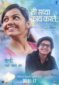 Ti Sadhya Kay Karte Marathi Movie Poster