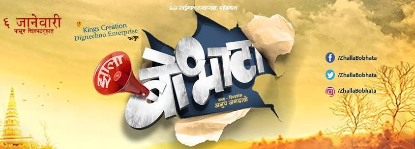 zala-bobhata-2017-marathi-movie
