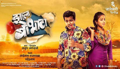 zhala-bobhata-2017-marathi-movie-poster