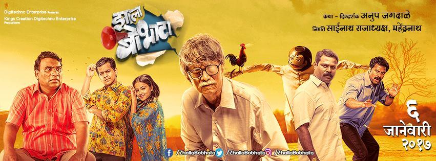 zhala-bobhata-2017-marathi-movie