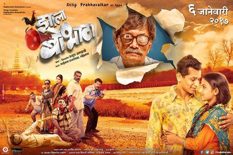 zhala-bobhata-marathi-movie-poster
