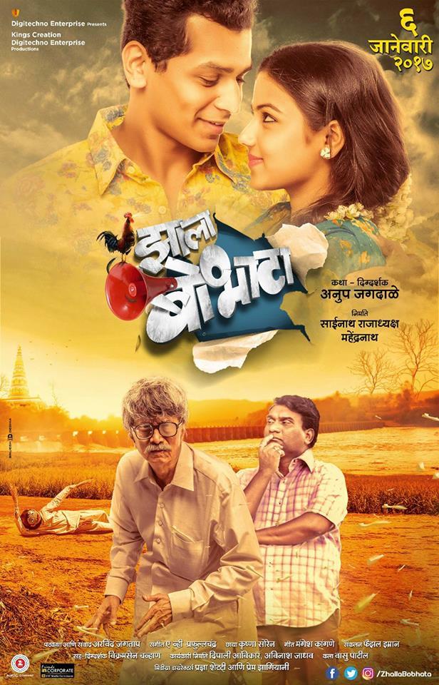 zhala-bobhata-marathi-movie