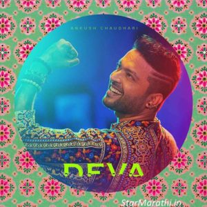 deva-marathi-movie-poster