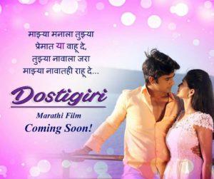 dostigiri-2016-marathi-movie