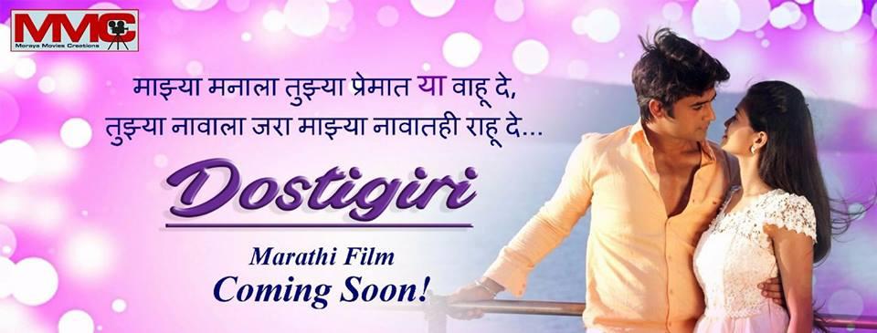 dostigiri-2017-marathi-movie