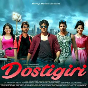 dostigiri-marathi-movie-poster